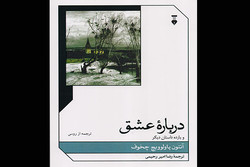 ترجمه روسی به فارسی ۱۲ داستان کوتاه چخوف چاپ شد