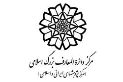 تجدیدچاپ «نامنامه ایلات و عشایر»/ جلد ششم «اسلامیکا» آماده چاپ شد