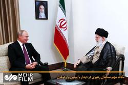 نکات مهم سخنان رهبری در دیدار با پوتین و اردوغان