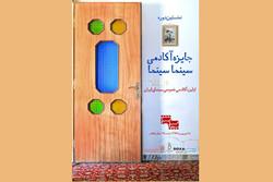 رامین حیدری فاروقی مجری مراسم جایزه آکادمی «سینما سینما» شد
