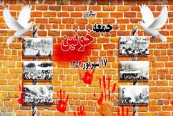 بزرگداشت شهدای ۱۷ شهریور در رادیو تهران