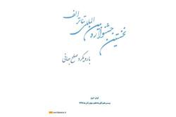 تیزر جشنواره تئاتر «الف» منتشر شد/ مهلت ارسال آثار تا ۳۰ مهر