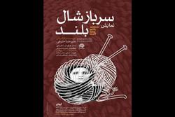 «سرباز شال بلند» در تماشاخانه ماه حوزه هنری