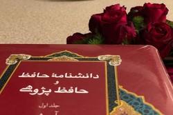 تاکنون دانشنامهای درباره حافظ منتشر نشده بود