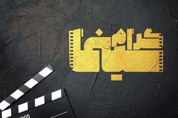پرونده انتخاب رئیس جدید سازمان سینمایی روی میز «سینماگرام»