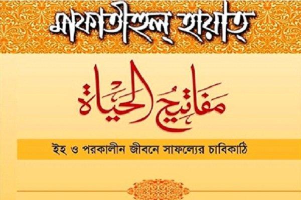 «مفاتیح الحیاة» به زبان بنگالی منتشر شد