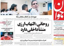 صفحه اول روزنامههای ۱۸ شهریور ۹۷