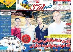 صفحه اول روزنامههای ورزشی ۱۸ شهریور ۹۷
