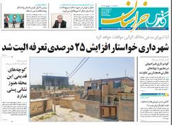 صفحه اول روزنامه های خراسان رضوی ۱۸ شهریور