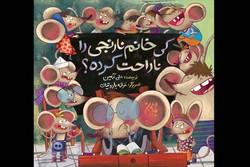 یکی از قصههای مدرسه موشها برای بچهها چاپ شد