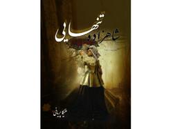«شاهزاده تنهایی» به چاپ دوم رسید