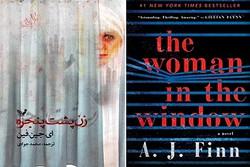 پرفروشترین رمان نیویورک تایمز عرضه شد