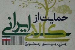 انتشار کتاب حمایت از کالای ایرانی چیستی، چرایی و چگونگی