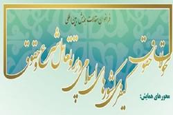 همایش بینالمللی تحولات حقوق کیفری کشورهای اسلامی برگزار میشود