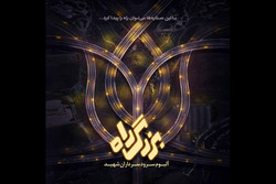 آلبوم «بزرگ راه» رونمایی می شود/ اثری برای سرداران شهید دفاع مقدس