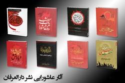 نگاهی به کتاب های عاشورایی نشر دارالعرفان