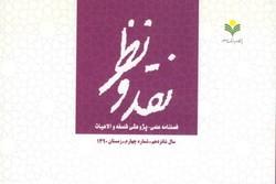 انتشار جدیدترین شماره فصلنامه «نقد و نظر»
