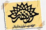 دستیار ویژه و رییس حوزه ریاست حوزه هنری منصوب شدند