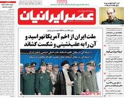 صفحه اول روزنامههای ۱۹ شهریور ۹۷
