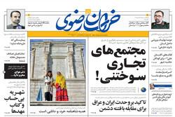 صفحه اول روزنامه های خراسان رضوی ۱۹ شهریور