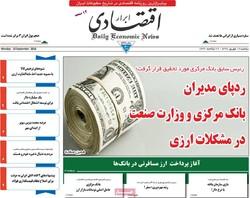 صفحه اول روزنامههای اقتصادی ۱۹ شهریور ۹۷