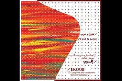 آلبوم «شرق و غرب» به بازار موسیقی آمد