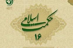 جدیدترین شماره فصلنامه «حکمت اسلامی» منتشر شد