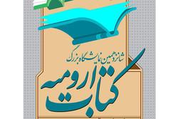 ازسرگیری نمایشگاههای استانی کتاب با آذربایجان غربی