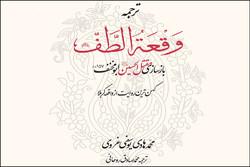 ترجمه تحقیقی مقتل الحسین(ع) ابومخنف منتشر شد