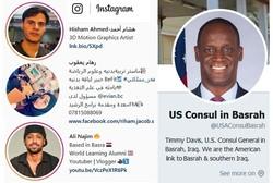 دور القنصلية الامريكية في البصرة في تحريك الشارع العراقي