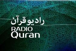 پخش محافل کاروان قرآنی انقلاب در رادیو قرآن