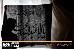 آمادگی «تهران» برای یک دهه عزاداری