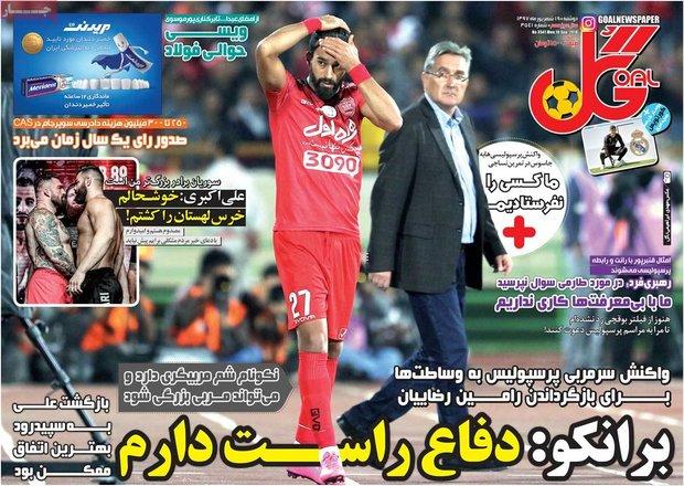 صفحه اول روزنامههای ورزشی ۱۹ شهریور ۹۷