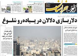 صفحه اول روزنامه های خراسان رضوی ۲۰ شهریور