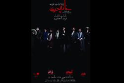 «خانه پدری» اصفهانیها تا ۲۶ شهریور در تهران میماند