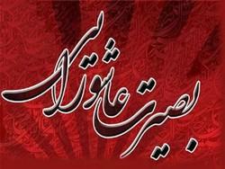 برگزاری سوگواره «بصیرت عاشورایی» در کرمانشاه