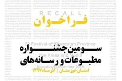 تمدید مجدد مهلت بارگذاری آثار به سومین جشنواره مطبوعات خوزستان