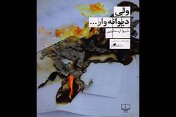 رمان جدید شیوا ارسطویی منتشر و رونمایی میشود