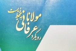 کتاب «رویکرد عرفانی مولانا به محیط زیست» منتشر شد