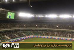 آخرین وضعیت محل برگزاری بازی ایران و ازبکستان