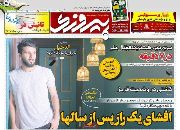 صفحه اول روزنامههای ورزشی ۲۰ شهریور ۹۷