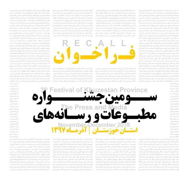 افزوده شدن موضوع«حادثه تروریستی اهواز» به جشنواره مطبوعات خوزستان