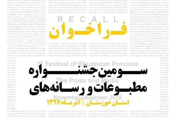 سومین جشنواره مطبوعات و رسانههای استان خوزستان برگزار میشود