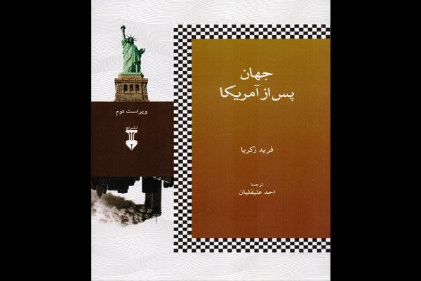 «جهان پس از امریکا» منتشر شد