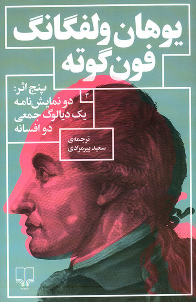 Goethe plays published in Persian