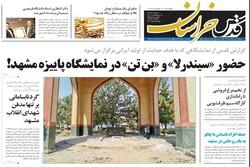 صفحه اول روزنامه های خراسان رضوی ۲۱ شهریور