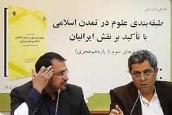 کتاب طبقهبندی علوم درتمدن اسلامی با تأکید بر نقش ایرانیان نقد شد
