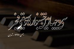 توضیحات دبیر اجرایی جشنواره موسیقی فجر درباره گلایههای یک هنرمند
