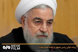 فلم/ صدر حسن روحانی نے کابینہ کے اجلاس میں مصائب اہلبیت (ع) پیش کئے