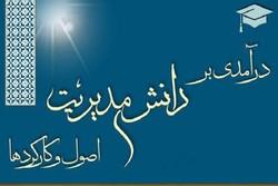 کتاب «درآمدی بر دانش مدیریت، اصول و کارکردها» منتشر شد